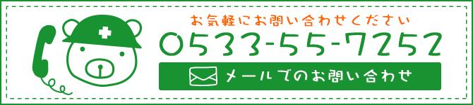 熊建ハウス 電話番号